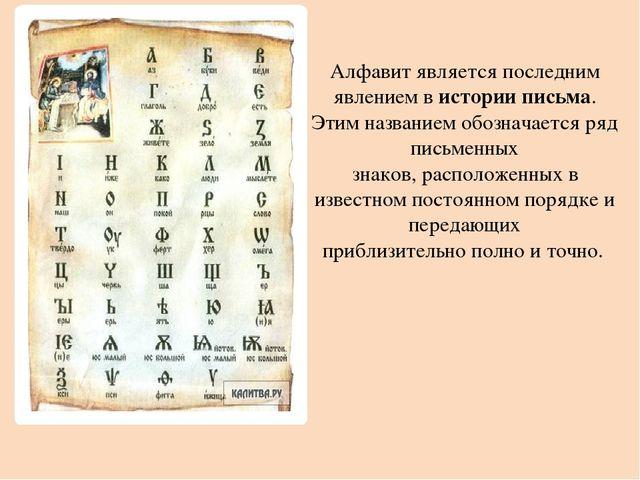 Алфавит является последним явлениемвистории письма. Этим названиемобознача...