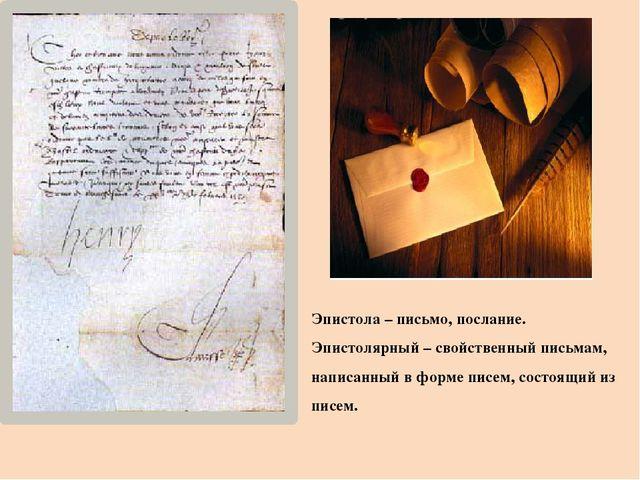Эпистола – письмо, послание. Эпистолярный – свойственный письмам, написанный...