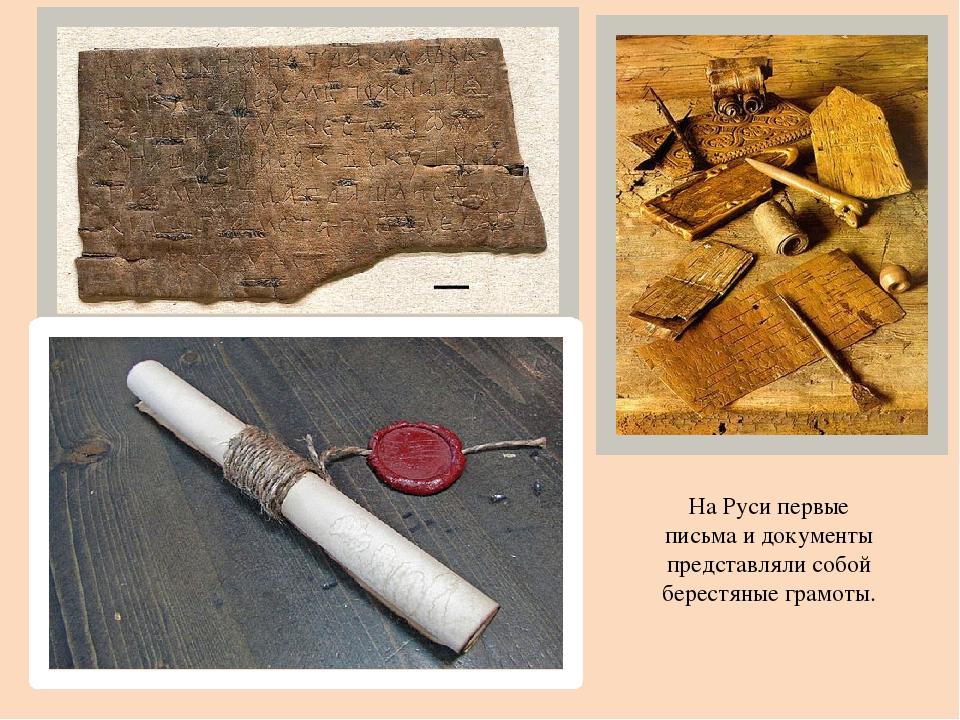 На Руси первые письма и документы представляли собой берестяные грамоты.