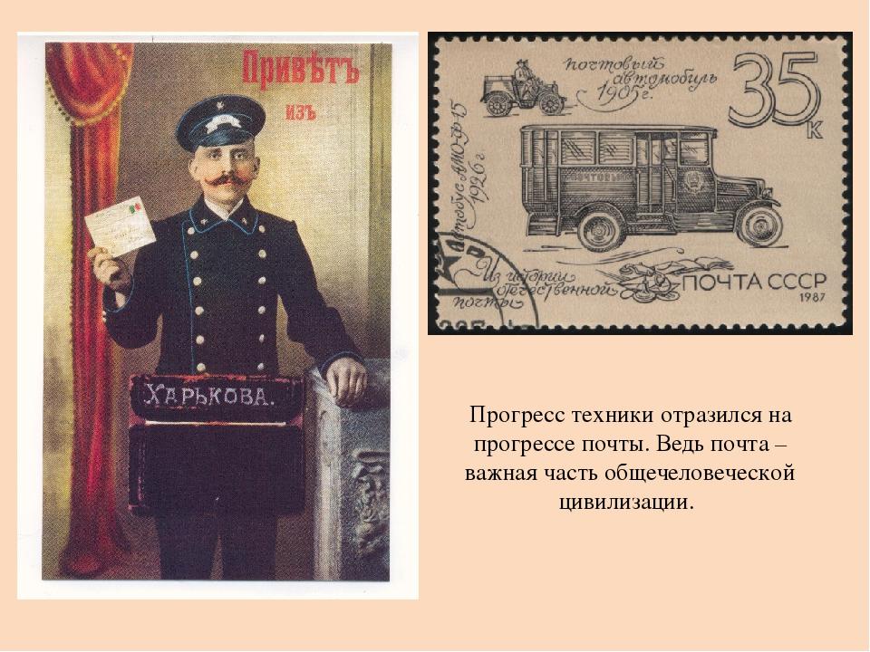 Прогресс техники отразился на прогрессе почты. Ведь почта – важная часть общ...