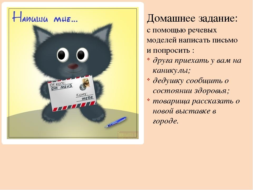 Домашнее задание: с помощью речевых моделей написать письмо и попросить : дру...