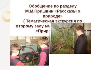 Обобщение по разделу М.М.Пришвин «Рассказы о природе» ( Тематическая экскурси