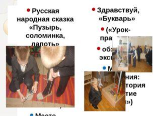 Русская народная сказка «Пузырь, соломинка, лапоть» (Тематическая экскурсия «