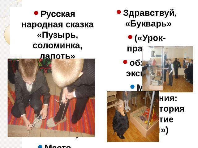 Русская народная сказка «Пузырь, соломинка, лапоть» (Тематическая экскурсия «...