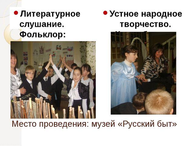 Место проведения: музей «Русский быт» Литературное слушание. Фольклор: песенк...