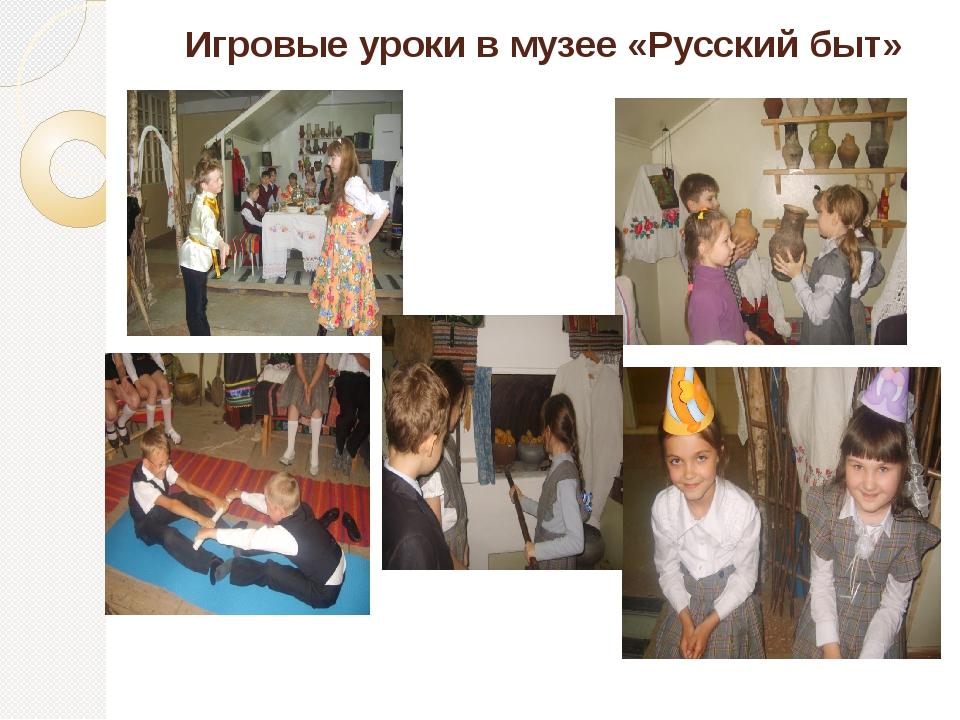 Игровые уроки в музее «Русский быт»