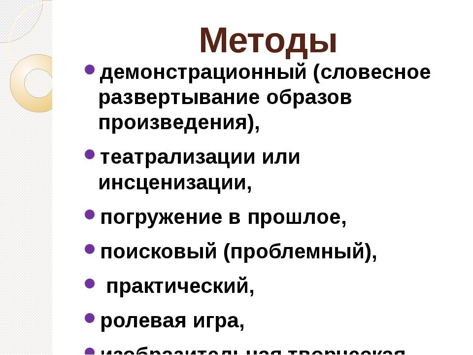 Методы демонстрационный (словесное развертывание образов произведения), театр...