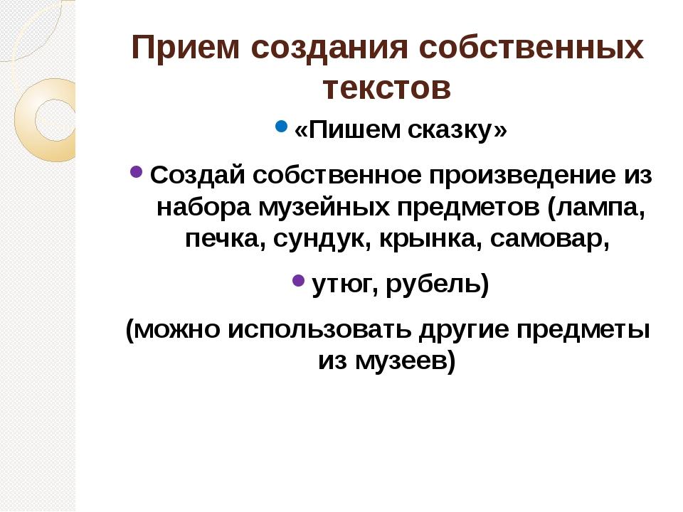 Прием создания собственных текстов «Пишем сказку» Создай собственное произвед...