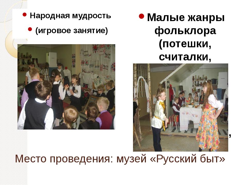 Место проведения: музей «Русский быт» Народная мудрость (игровое занятие) Мал...