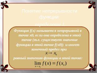 Понятие непрерывности функции Функция f(x) называется непрерывной в точке x0