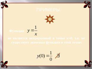 Функция не является непрерывной в точке х=0, т.к. не существует значения функ