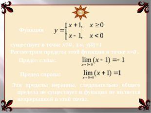 Функция существует в точке х=0 , т.к. у(0)=1 2 Рассмотрим пределы этой функци
