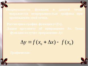 Непрерывность функции в данной точке выражается непрерывностью графика при пр