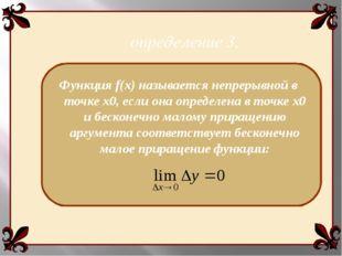 определение 3. Функция f(x) называется непрерывной в точке x0, если она опред