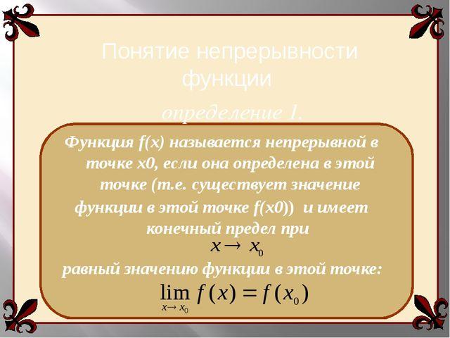 Понятие непрерывности функции Функция f(x) называется непрерывной в точке x0...