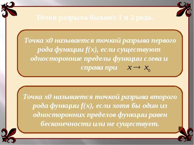 Точка x0 называется точкой разрыва второго рода функции f(x), если хотя бы од...