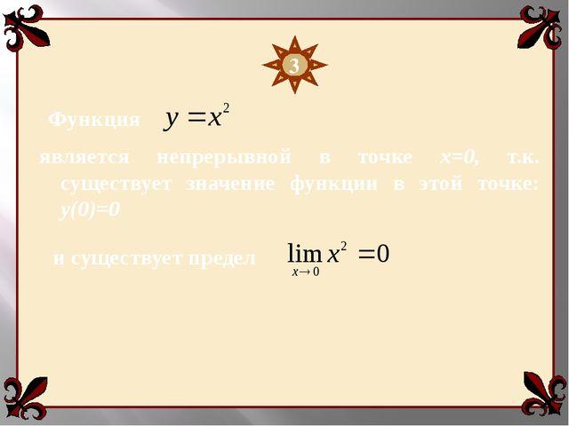 Функция является непрерывной в точке х=0, т.к. существует значение функции в...