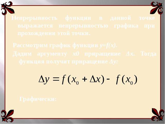 Непрерывность функции в данной точке выражается непрерывностью графика при пр...