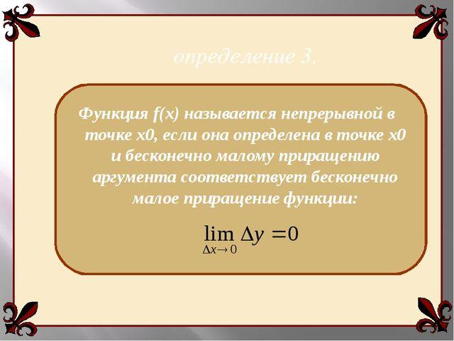 определение 3. Функция f(x) называется непрерывной в точке x0, если она опред...