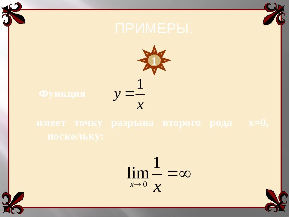 Функция имеет точку разрыва второго рода х=0, поскольку: ПРИМЕРЫ. 1
