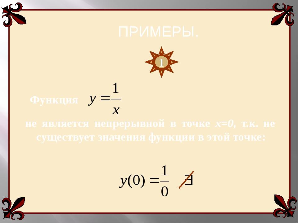 Функция не является непрерывной в точке х=0, т.к. не существует значения функ...