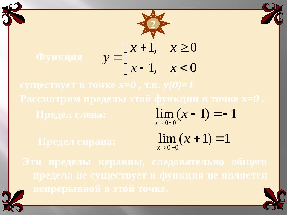 Функция существует в точке х=0 , т.к. у(0)=1 2 Рассмотрим пределы этой функци...