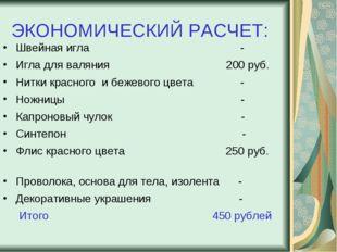 ЭКОНОМИЧЕСКИЙ РАСЧЕТ: Швейная игла - Игла для валяния 200 руб. Нитки красного