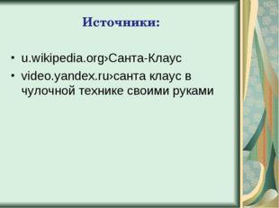 Источники: u.wikipedia.org›Санта-Клаус video.yandex.ru›санта клаус в чулочной