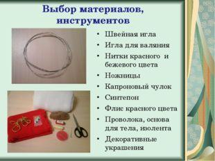 Выбор материалов, инструментов Швейная игла Игла для валяния Нитки красного и