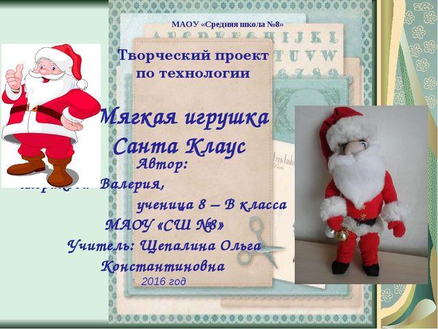 МАОУ «Средняя школа №8» Творческий проект по технологии Мягкая игрушка Санта...