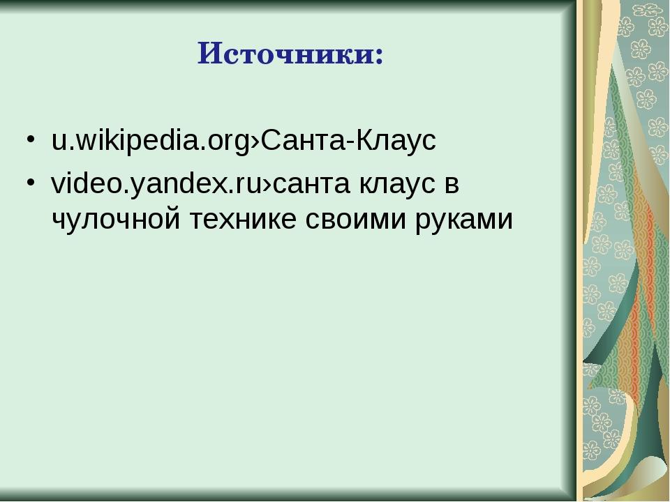 Источники: u.wikipedia.org›Санта-Клаус video.yandex.ru›санта клаус в чулочной...