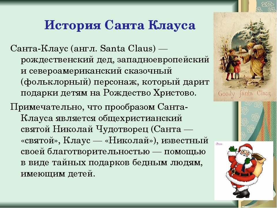 История Санта Клауса Санта-Клаус (англ. Santa Claus) — рождественский дед, за...