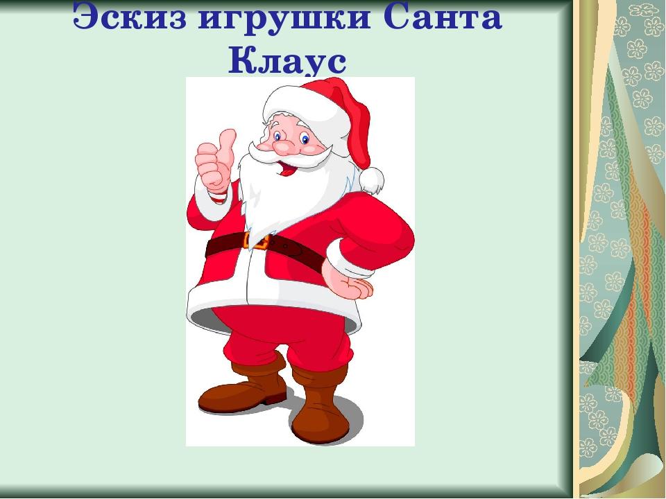Эскиз игрушки Санта Клаус
