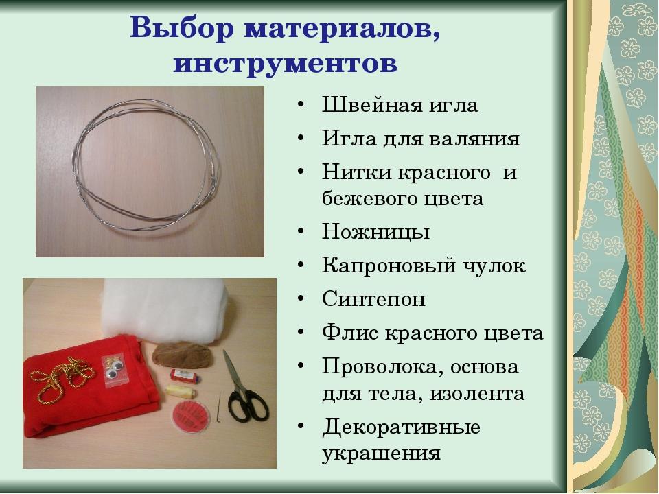 Выбор материалов, инструментов Швейная игла Игла для валяния Нитки красного и...