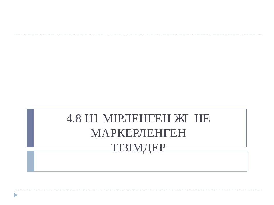 4.8 НӨМІРЛЕНГЕН ЖӘНЕ МАРКЕРЛЕНГЕН ТІЗІМДЕР