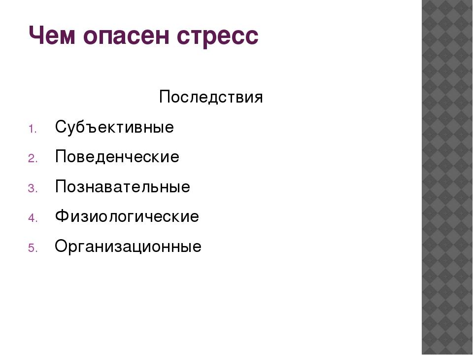 Чем опасен стресс Последствия Субъективные Поведенческие Познавательные Физио...
