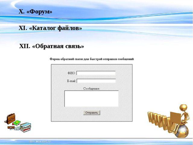 X. «Форум» XI. «Каталог файлов» XII. «Обратная связь»