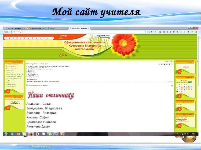 Мой сайт учителя