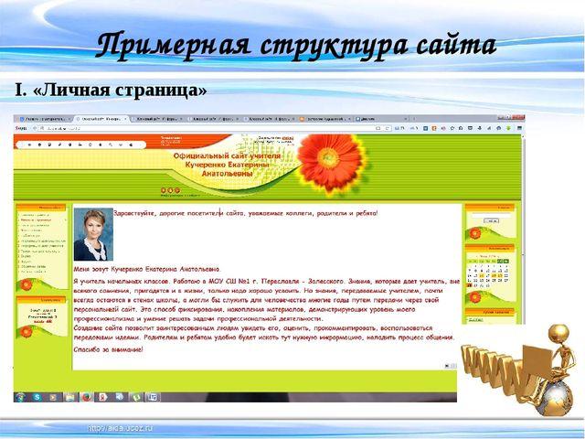 Примерная структура сайта I. «Личная страница»
