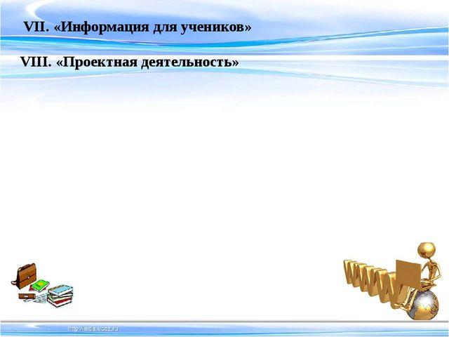 VII. «Информация для учеников» VIII. «Проектная деятельность»