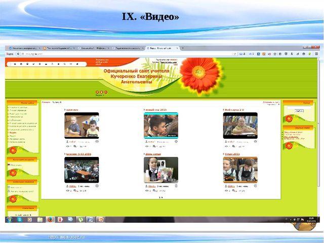 IX. «Видео»