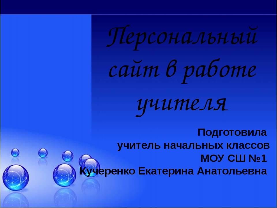 Персональный сайт в работе учителя Подготовила учитель начальных классов МОУ...