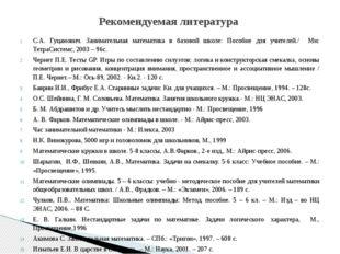 С.А. Гуцанович. Занимательная математика в базовой школе: Пособие для учителе