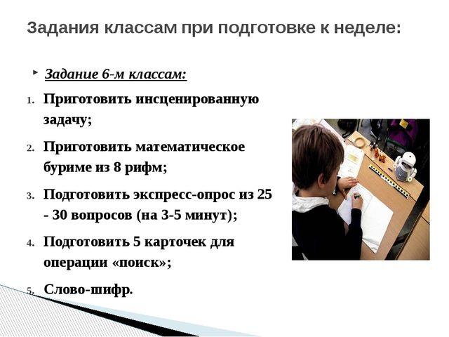 Задание 6-м классам: Приготовить инсценированную задачу; Приготовить математи...