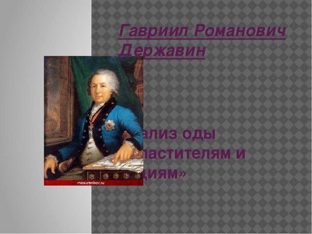 Гавриил Романович Державин Анализ оды «Властителям и судиям»