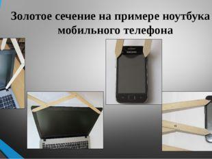 Золотое сечение на примере ноутбука и мобильного телефона
