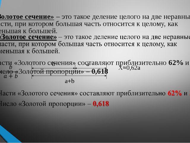 Х≈0,62а а a+b b