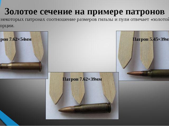 Золотое сечение на примере патронов В некоторых патронах соотношение размеров...