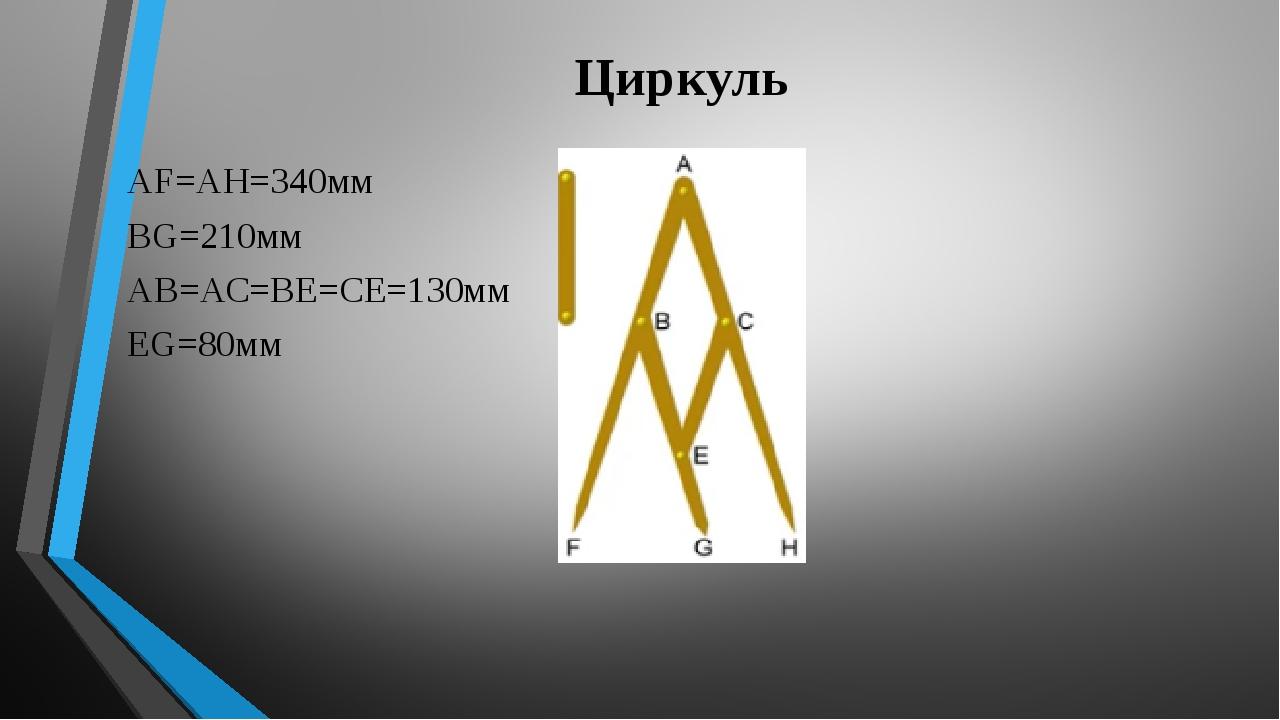 Циркуль AF=AH=340мм BG=210мм АВ=АС=ВЕ=СЕ=130мм EG=80мм