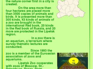 The History of Lipetsk Zoo 	 Lipetsk Zoo has begun its history in August, 197